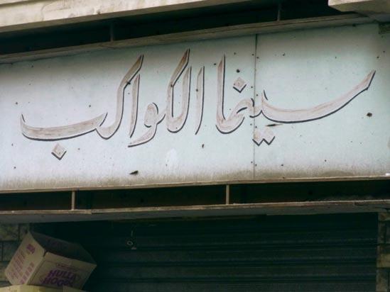 cinema-kawakeb