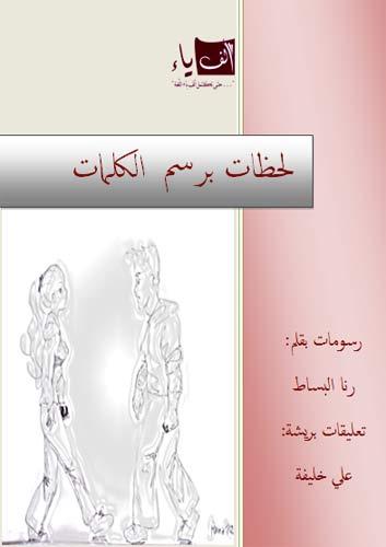 rana-book